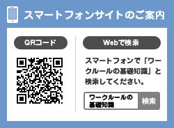 スマートフォンサイトのご案内「スマートフォンで「ワークルール」と検索してください。」