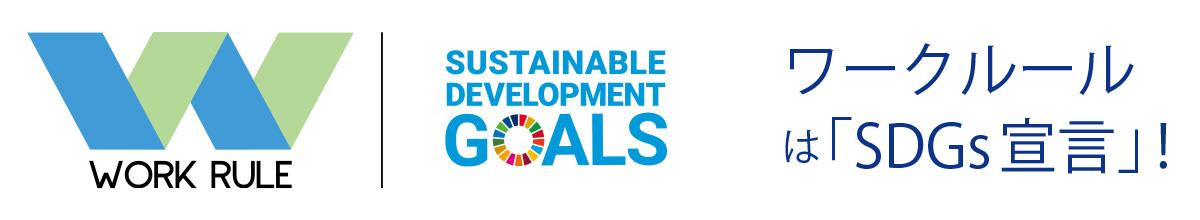 ワークルールは「SDGs宣言」!